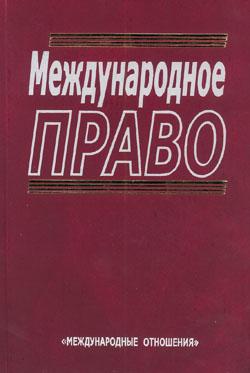 Учебник Колосов Кривчикова Международное Право